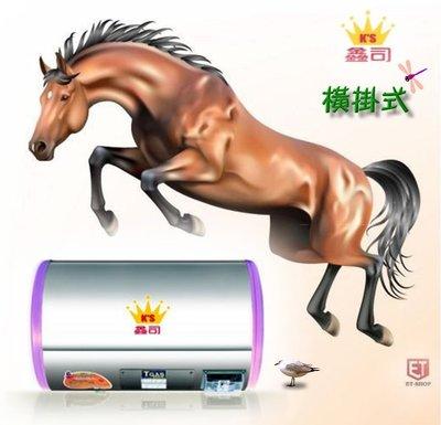 【工匠家居生活館 】鑫司牌 12加侖 臥式 KS-12SH 電能熱水器 不銹鋼 儲熱式