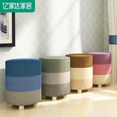 創意穿鞋凳換鞋凳時尚小圓凳實木矮凳布藝沙發凳小板凳小凳子