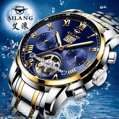【飾碧得】艾浪AILANG瑞士品牌爆款全自動機械表男表防水多功能商務男士手錶AL-8508大日曆