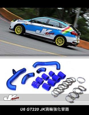 JK Racing 精品 強化管路 渦輪管 LUXGEN U6 GT 220 專用