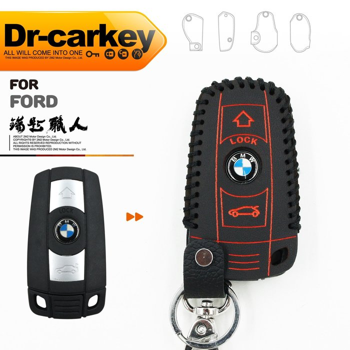 BMW E81 E82 E87 E88 E90 E91 E92 E93 E60 E61 寶馬 汽車 晶片 鑰匙 皮套