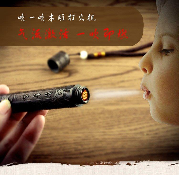 送收納袋! 創意 禮物 抽獎 吹一吹感應 USB 充電式 復古木雕 打火機 火折子 不用 瓦斯