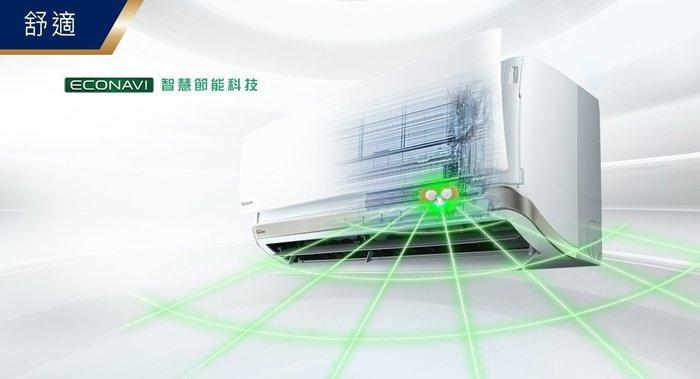 可議價【信源】3坪nanoeX+G負離子【Panasonic冷暖變頻一對一】CS-PX22FA2+CU-PX22FHA2