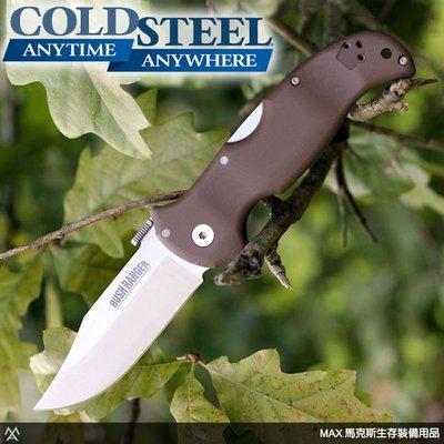 馬克斯 - COLD STEEL Bush Ranger褐色G10柄折刀 / S35VN鋼 / 31A