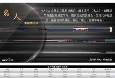 (免運)~彤彤釣具~【魚釣竿】HEXING 名人 中繼本流竿  70/76/81