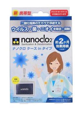 📣現貨📣 日本製🇯🇵二酸化塩素Nanoclo2 隨身防菌保護包