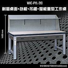 【多用途】WHC-PYL-210 耐磨桌面-掛板-吊櫃-層板重型工作桌 辦公家具 台灣製 工作桌 零件收納 抽屜櫃