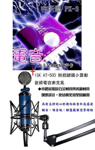 PK-3 電音第6號之2套餐:100%PK 3 +ISK at500電容式麥克風+NB 35支架 pk 3 at-500