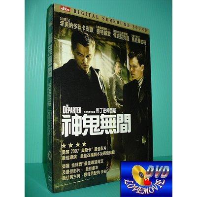 三區台灣正版【神鬼無間The Departed(2006)】DTS版DVD全新未拆《李奧納多狄卡皮歐》