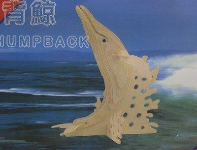 *小貝比的家*背鯨組合~手工DIY木製立體組合模型