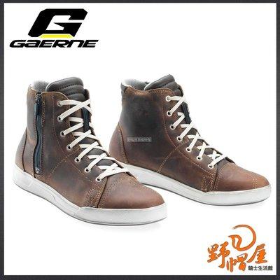 三重《野帽屋》義大利 GAERNE 防摔 車靴 休閒款 防水透氣 保護腳踝 VOYAGER OILED 咖啡色