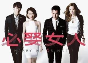 【必娶女人】【國語中字】【邱澤 柯佳嬿】DVD
