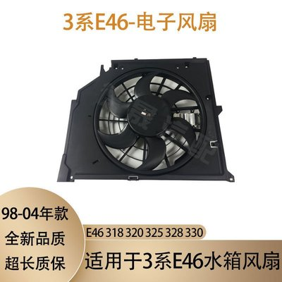 MOMO精品 寶馬3系E46水箱318空調320散熱325冷卻328風扇330電子扇 電子風扇