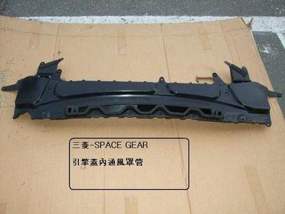 [重陽]三菱 RV人 SPACE GEAR 1997-2008 原廠 引擎蓋 通風網下座-導管/原廠新品特價