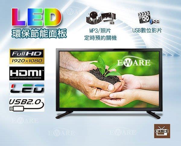 【EWARE】超低價 24吋多功能五機一體 LED 液晶顯示器 可看電視看影片聽音樂 TV-AV-PC-USB-耳機