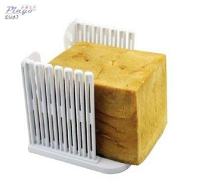 ANLIFE》蛋糕吐司分片器 切割器麵包三明治切割分層器製作模具EAA63