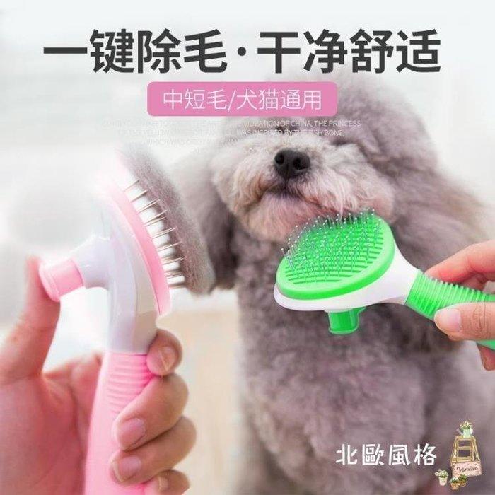 狗梳子中短除毛刷泰迪金毛針梳去浮毛狗狗梳子貓咪梳毛器寵物用品