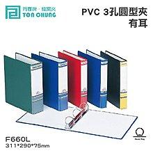 《西瓜籽量販》同春牌檔案夾PVC 3孔圓型夾(有耳) F660L 資料 檔案 文件 文書 整理 環保
