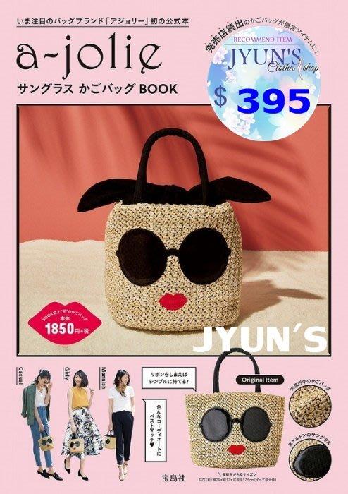 JYUN'S 實拍 日雜附贈女生墨鏡刺繡藤編包草編包海灘包手提包托特包 1款 預購