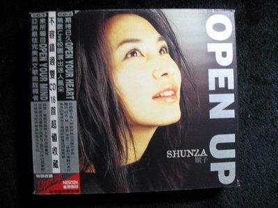 順子 SHUNZA -OPEN YOUR MIND -1999年滾石雙CD版 -保存佳9成新 - 251元起標  X3