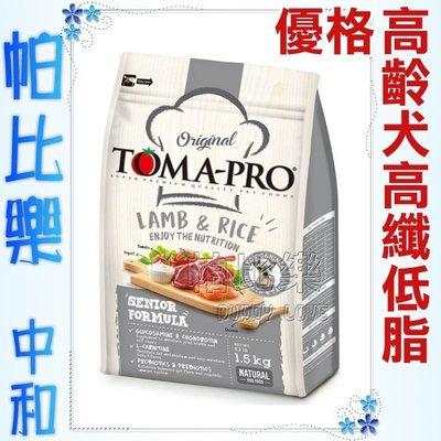 ◇帕比樂◇(贈1.5kg)優格狗飼料-老犬羊肉加米 添加藜麥 7KG