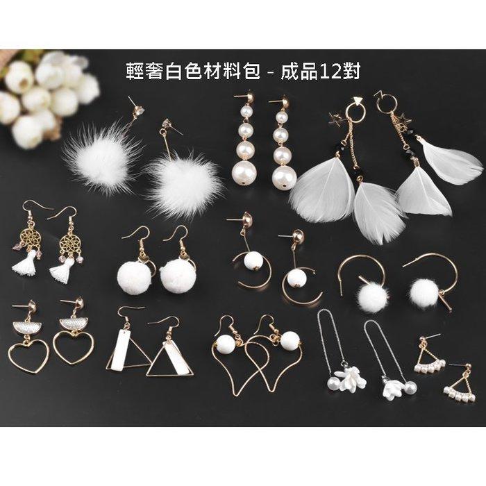 diy耳環材料包 緞帶 流蘇 自製耳釘耳飾品耳墜配件 白色款 送小工具及包裝袋  兩套材料包贈分類盒 17