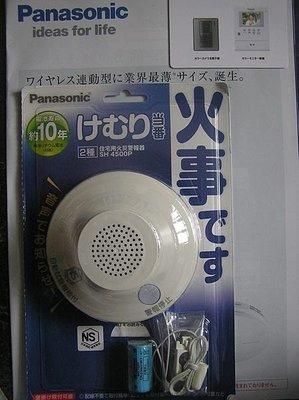 Panasonic日本製火災煙霧型警報器(公司貨)+廣播喇叭警報時以中文語音做全區域廣播通知 新北市