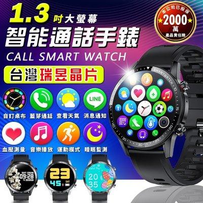 【台灣保固 繁體中文】A19 通話手錶 (台灣瑞昱芯片) 智能手錶 Line FB顯示 智慧手錶 智能手環 運動 生日