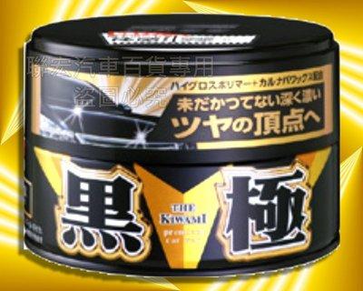 SOFT99 SOFT-99 99工房 黑極固蠟 W300 固蠟型,適用於黑色和深銀粉漆車用 日本 ※聯宏汽車百貨※