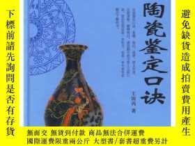 簡書堡古陶瓷鑑定口訣奇摩172216 王國丙  著 藍天出版社 ISBN:9787801589088 出版2007