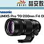 《喆安數位》Panasonic LUMIX S PRO 70- 200...