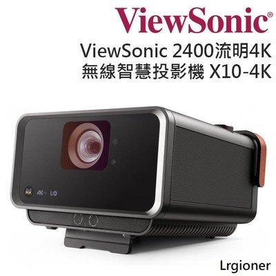 新莊民安《含稅附發票 代理商四年保固!》優派 X10-4K UHD LED 無線智慧投影機 家庭劇院 投影機