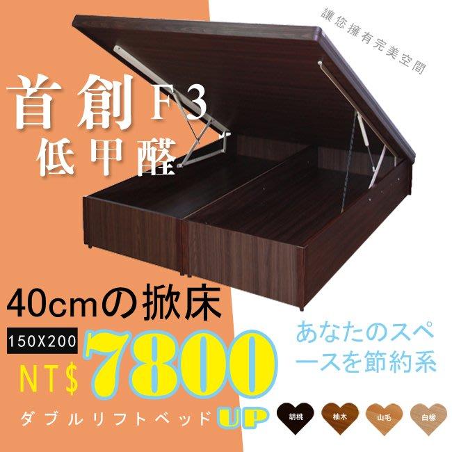 HOME MALL~40公分F3低甲醛掀床架/美規席夢思床墊/宜家IKEA床墊150X200公分專用雙人掀床 $7800