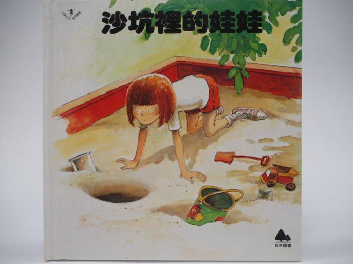 【月界二手書店】沙坑裡的娃娃-再版(絕版)_Robert Munsch_智茂文化出版_精裝本附注音 〖少年童書〗AIY