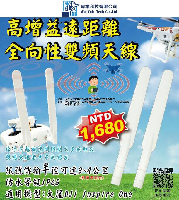 【 E Fly 】DJI 大疆 悟 INSPIRE 空拍機改天線 全向7dbi+5.8g內天線套組 實體店面 專業維修