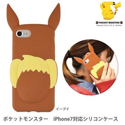 尼德斯Nydus 日本正版 神奇寶貝 精靈寶可夢 伊布 矽膠軟殼 立體 手機殼 4.7吋 iPhone7