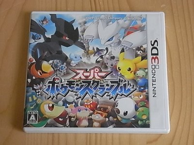 【小蕙館】3DS ~ 超級神奇寶貝大亂戰 (純日版)