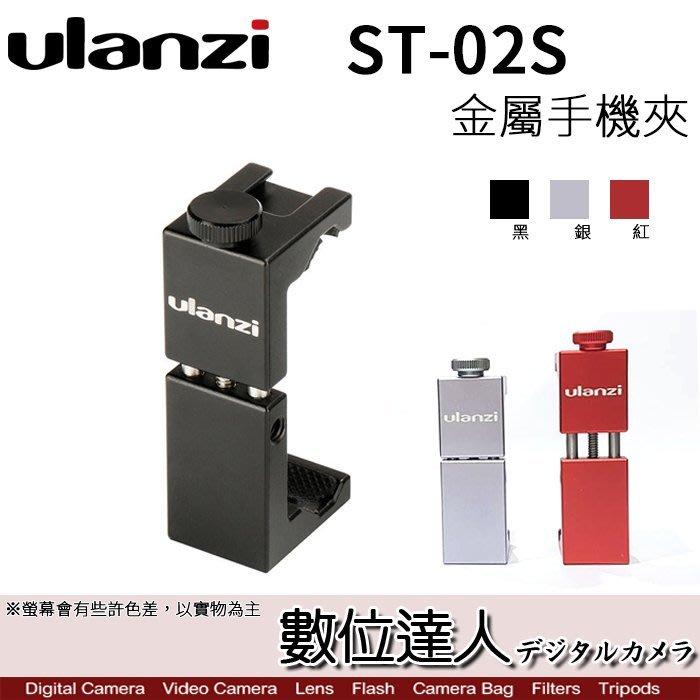 【數位達人】Ulanzi ST-02S 鋼鐵夾 金屬 手機夾