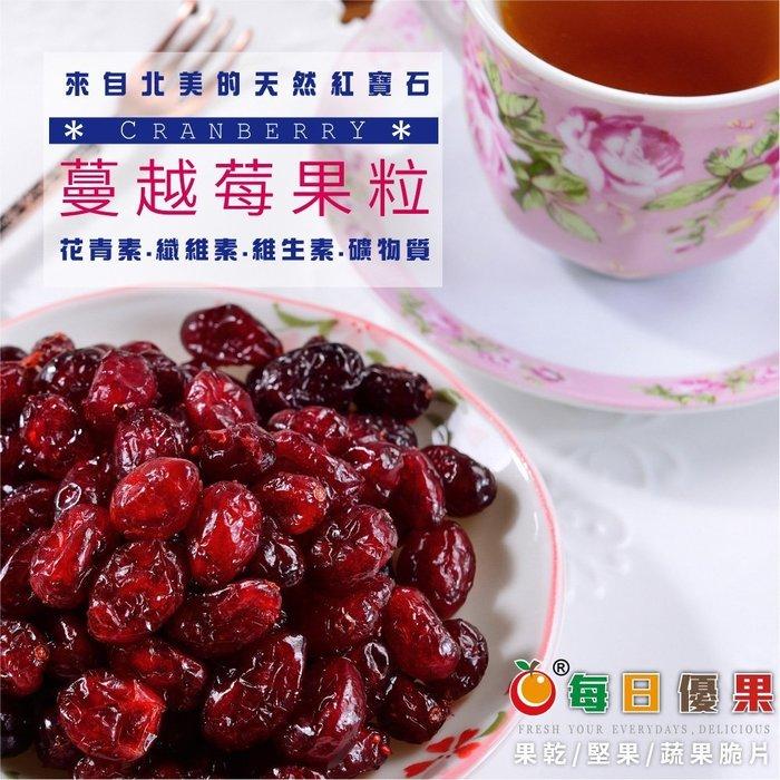 【每日優果食品】特級蔓越莓果粒(整粒&切片兩種)