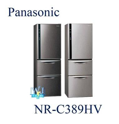 ☆可議價【暐竣電器】Panasonic 國際 NR-C389HV / NRC389HV 三門變頻冰箱 窄版設計電冰箱
