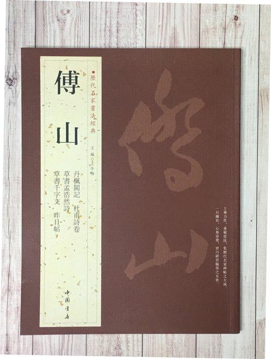 正大筆莊~『歷代名家書法經典 傅山』字帖 書法 中國書房