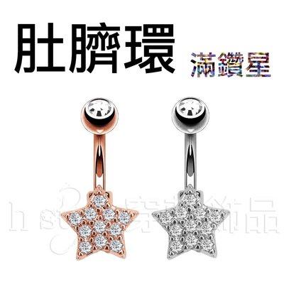 《Hstyle穿刺》316L鋼 ∮ 肚臍環 簡約 星星滿鑽款 醫用鋼 個性飾品 特殊造型 超多鑽 滿鑽