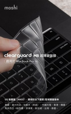 Moshi ClearGuard 超薄鍵盤膜(with Touch Bar) Pro13/Pro15 2019~2016