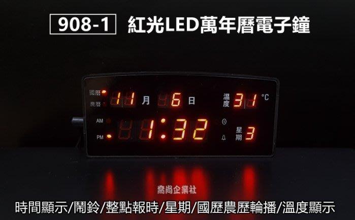 【威利購】908-1紅光LED萬年曆電子鐘 農歷國曆輪播 整點報時.時鐘