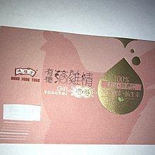 鴻福堂 滴雞精5包裝紙券 2020/8到期