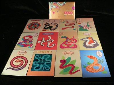 賀年明信片.恭賀新禧.蛇年明信片.十二張一套