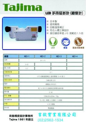 【糖度計】0~32%日本製手持式糖度計(NEO-1)甜度測試計.糖份測試器.測糖計.濃度計