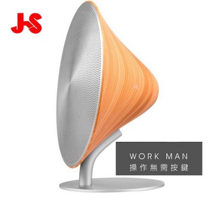 JS淇譽電子 JY1007 Workman I 工匠-藍牙音箱(木紋與金屬工藝呈現)