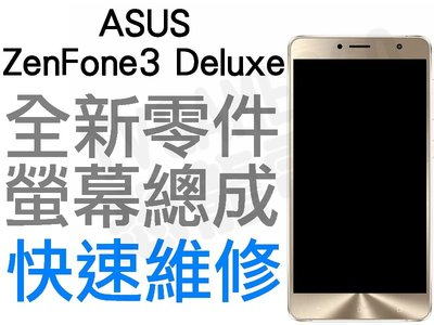 ASUS Zenfone3 Deluxe ZS570KL Z016D 液晶總成 螢幕總成 液晶破裂 專業維修 台中恐龍