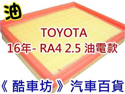 《酷車坊》原廠正廠型 ( 油性 ) 空氣濾芯 TOYOTA 16年後- RAV4 2.5 油電款 另 冷氣濾網 機油芯